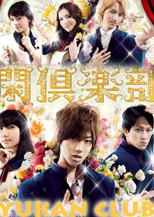 image of drama Yukan Club [JDRAMA]